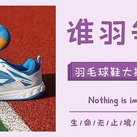 时尚与性能并存|高手进阶段羽毛球鞋大推荐