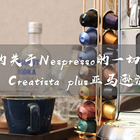 一篇入门丨Creatista plus海淘晒单以及双十一必入胶囊机、胶囊品牌大盘点