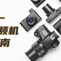 数码3C文明交流俱乐部 篇一:Vlog视频机选购指南 苏宁易购双十一相机推荐