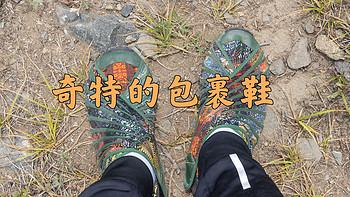 Vibram Furoshiki 包裹鞋开箱与体验