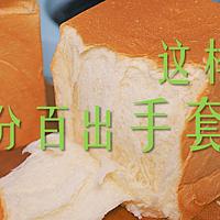 家庭手作好面包 | 百分百出手套膜教程 & 厨师机选购建议
