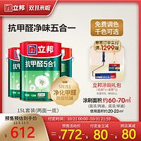 揭秘乳胶漆3:品牌比眼镜还暴利!不到200一小桶的儿童漆怎么买?水漆是不是真环保?国产漆哪不行?