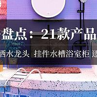 大促盘点 篇十三:卫浴盘点:大牌一站购齐!马桶花洒水龙头挂件水槽浴室柜,21款对比!国产品牌靠谱吗?九牧马桶好吗?