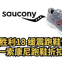 索康尼 saucony triumph 胜利18慢跑鞋评测和双十一索康尼跑鞋折扣清单
