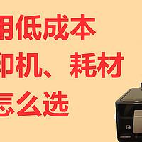 大道至简 篇九:家用低成本打印机、耗材怎么选