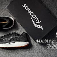 索康尼Saucony —— 跑鞋中的劳斯莱斯