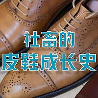 一枚社畜的皮鞋成长史