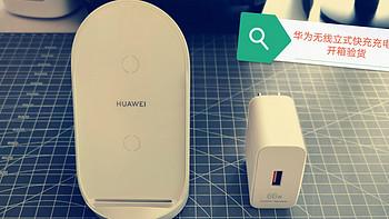 手机外设 篇二:它还可以再快一点,华为超级快充立式无线充电器Max50W套装版开箱验货