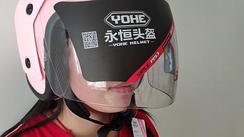 雅迪防晒头盔和永恒头盔完全不平等主观对比