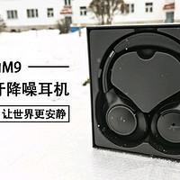 国产双麦降噪旗舰,让世界更安静——酷狗M9头戴式降噪耳机