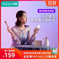 《到站秀》第353弹:EraClean精致实用小家电体验——隐形眼镜清洗盒和冰箱除味器