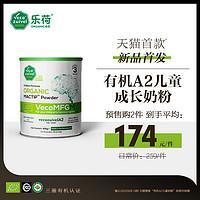 【乐荷】有机A2儿童成长奶粉MFGM特殊配方荷兰进口学生奶粉4段