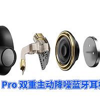 数码原动力 篇五十一:脖挂式耳机的选择※华为 FreeLace Pro双重主动降噪蓝牙耳机简评