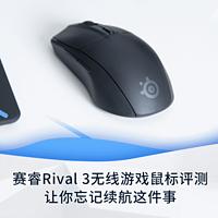 赛睿Rival 3无线游戏鼠标评测:让你忘记续航这件事