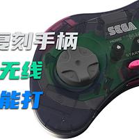 为了爽玩2D游戏,入手世嘉授权土星复刻手柄(→↓↘ + P升龙拳轻松10连发)