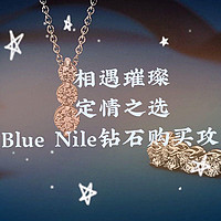 相遇璀璨,定情之选--Blue Nile网站钻石购买攻略,省时省力,迎娶幸福时刻!
