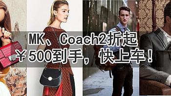 海淘攻略 篇四:MK、Coach2折起!到手价¥500,还有2020年最新款,快上车!