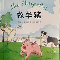 童趣 篇一:7岁+|《牧羊猪》,勇敢与可爱并行,轻松快乐的励志童话今天推荐一本动物
