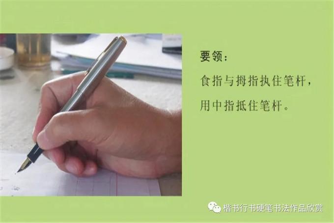 硬笔书法标准握笔姿势大全