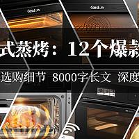大促盘点 篇二十:蒸烤箱买错了!嵌入式蒸烤一体机选购10细节!双11销量爆款盘点,凯度美的老板苏泊尔德普,哪款值?