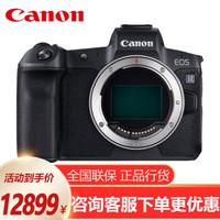 佳能(Canon)EOSR微单相机微单机身全画幅专业微单Vlog相机视频拍摄单机身/不含镜头