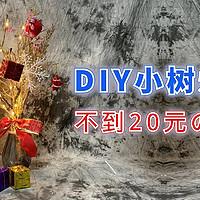 DIY 篇九:低价DIY一个环保的树灯!老板直呼内行,圣诞树都不用买了~