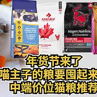 侃侃宠粮 篇六:年货节来了, 喵主子的粮要囤起来了,中端价位猫粮推荐