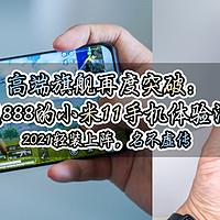 高端旗舰再度突破:骁龙888的小米11手机体验测评,2021轻装上阵,名不虚传!