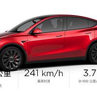 新车速递:2021年首日,国产特斯拉Model Y开启销售,33.99万起售