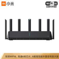 小米MIAX3600路由器5G双频WIFI6高通6核处理器AIoT3000M无线速率游戏加速家用智能游戏路由