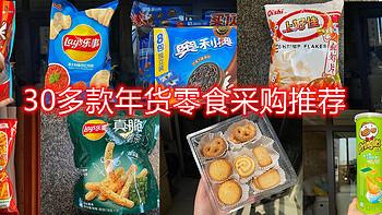 【年货零食采购清单】四大类30多种零食选购推荐!(你都吃过吗?)
