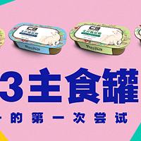 先替大家尝尝C3猫湿主食罐,肉汤齐享很NICE