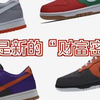 """聊聊最近大火的""""NIKE 定制服务"""",连限量配色球鞋也能复制?"""