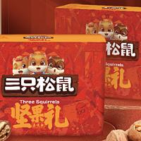 三只松鼠新年坚果礼盒全新升级,把新鲜美味带回家