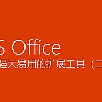 免费强大易用的Office扩展工具,系列(二),建议收藏