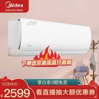 美的(Midea)新一级i青春II智能家电变频制热取暖器暖风机1.5匹壁挂式空调挂机KFR-35GW/N8XHB1