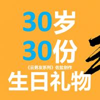 【云男友系列】 篇一:三十而已——30岁30份生日礼物大作战