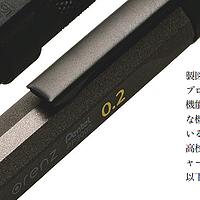 趣味文具箱 篇十九:制图自动铅的机能之美~十款名品推荐~