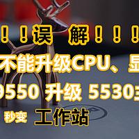 XPS 9550升级Precision 5530主板实战演习 顺利下车