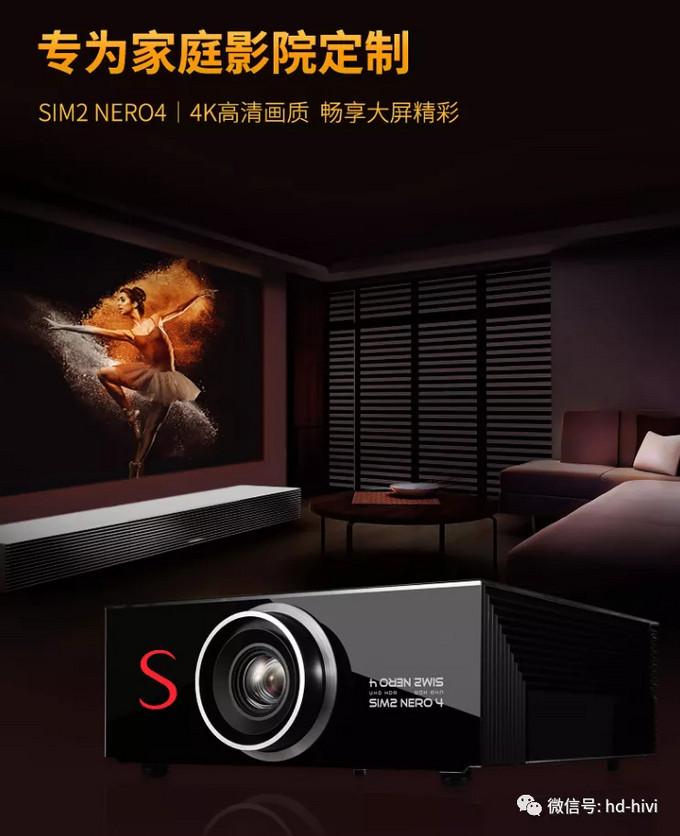 【家庭影院】4款顶级4K HDR超高清投影机 每台都能换辆汽车