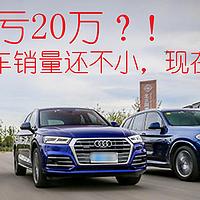 汽车 篇二:现在买至少亏20万?这些热门SUV现在千万不能买!