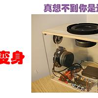 DIY:小爱音箱MINI改200W双声道蓝牙音箱,语音控制