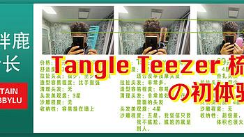 小卷发的福音-不够便携的便携款Tangle Teezer 梳 初体验