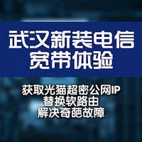 武汉新装电信500M宽带体验(获取光猫超密公网IP、替换软路由、解决奇葩故障)