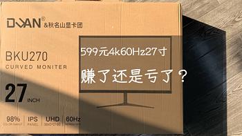 垃圾佬的日常 篇十一:599元4k60Hz27寸的国产瑕疵显示器神车,我是赚了还是亏了?