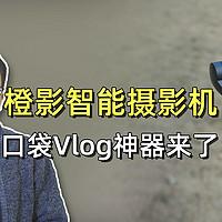 【视频】短视频创作神器,橙影智能摄像机真的很好用吗?