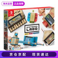 任天堂(Nintendo)SwitchNS游戏卡+LABO系列机器人VR套装Toy-ConLABO五合一套装