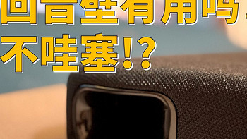 回音壁和电视扬声器到底有多大差别?值得买吗?