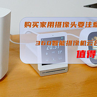 购买家用摄像头要注意什么,360智能摄像机云台电池版值得买吗?
