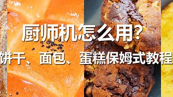 海绵烘焙教室 篇三:厨师机到底怎么用?饼干、面包、蛋糕,保姆式教程一学就会